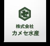 カメセ水産株式会社